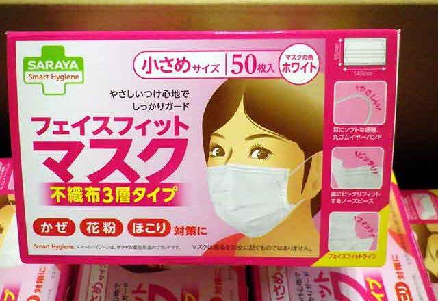 用 マスク 小さめ 女性 【楽天市場】マスク 小さめ